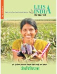 LEISA India-Marathi-June 2015-Cover page