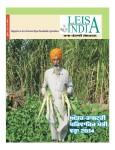 Coverpage - June 2014 Punjabi