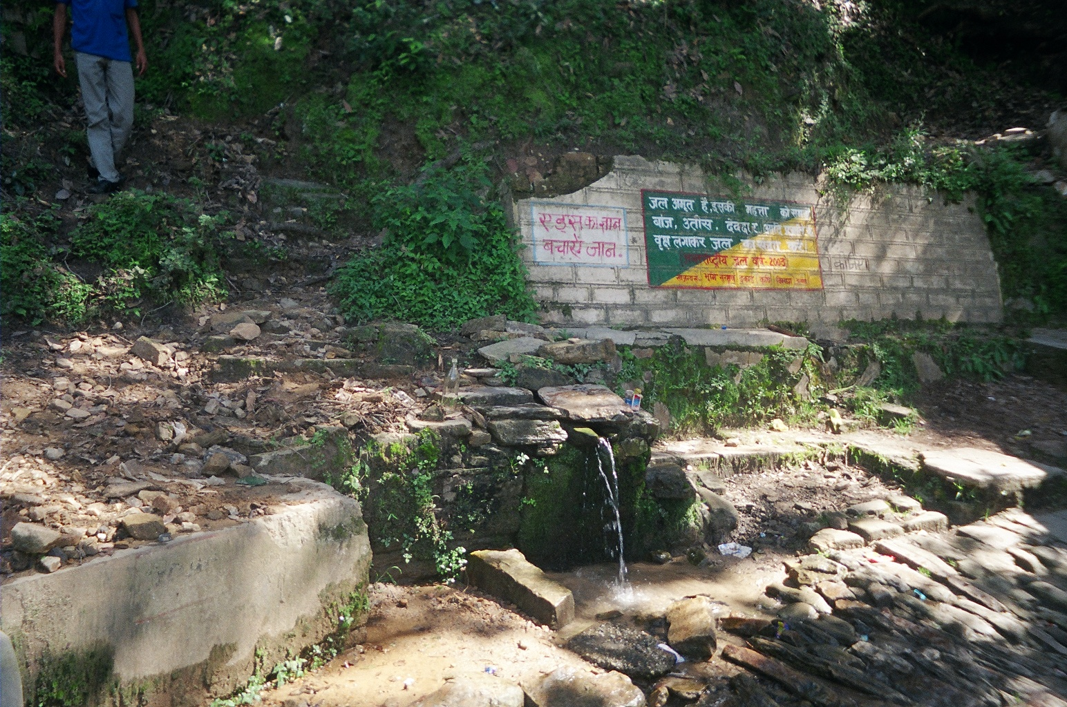 Water source in Bajeena village
