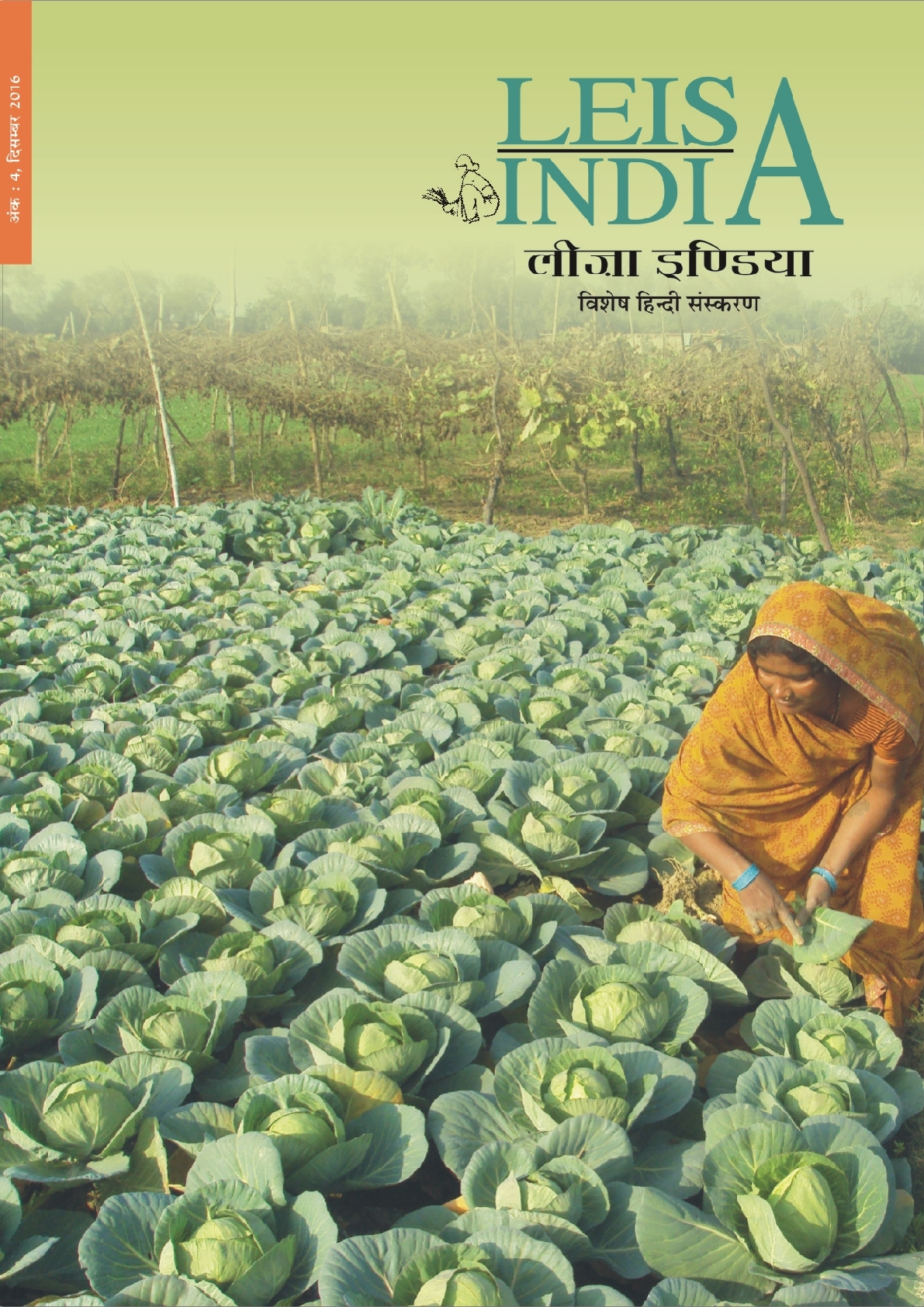 hindi-dec-2016-cover-page