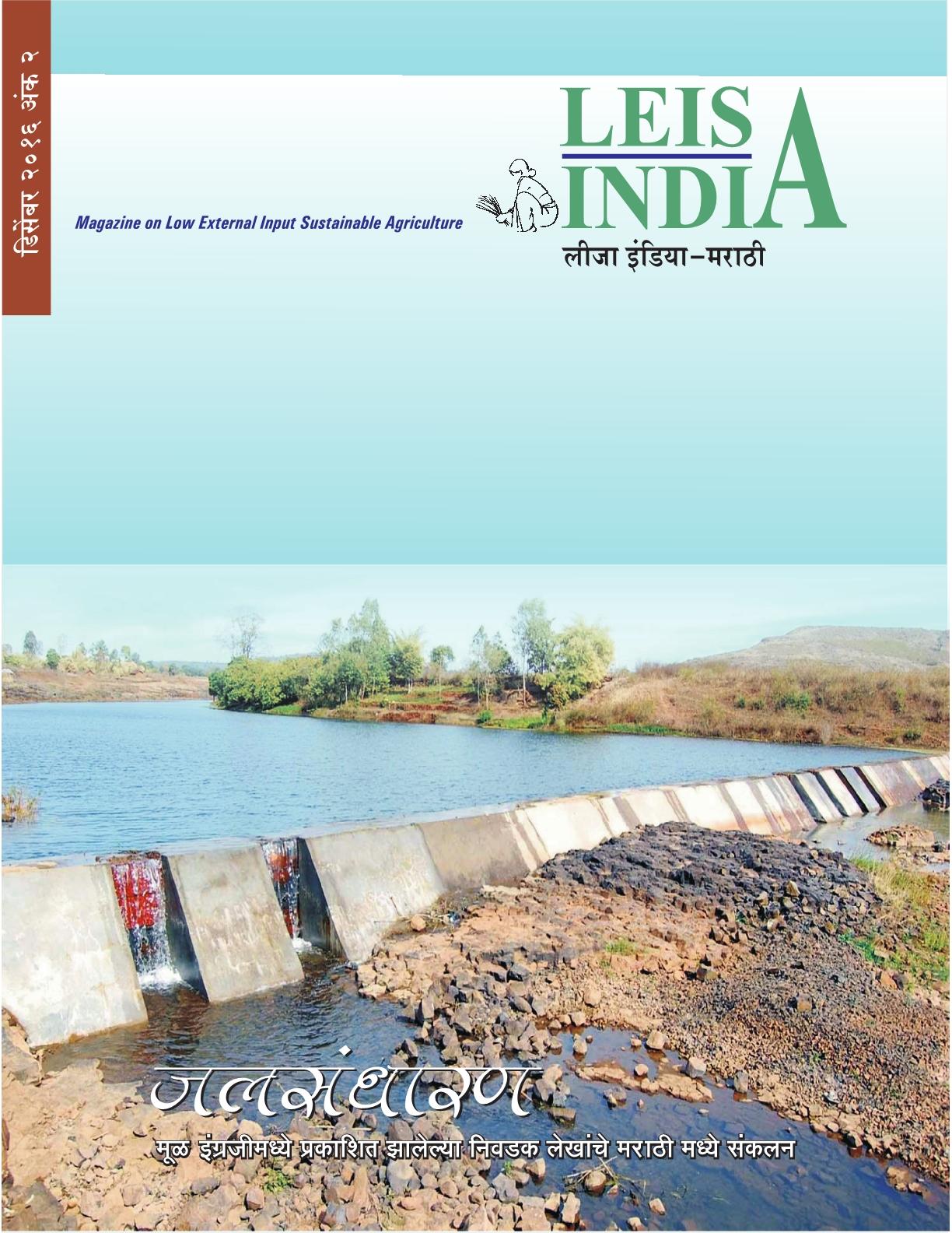 marathi-dec-2016-cover-page